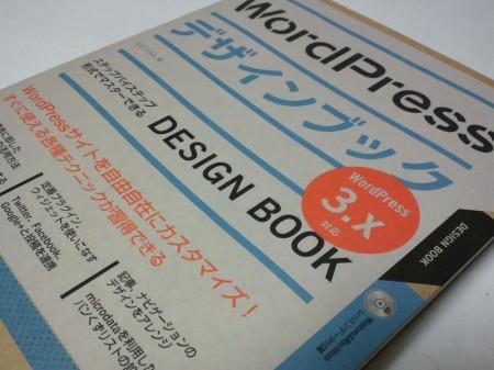 wordpressデザイン本