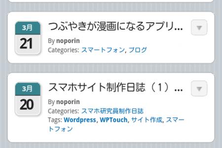 WPTouch で見る家電女子.net(デフォルト)