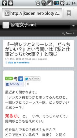 WPTouch で見る家電女子.net(記事ページ・デフォルト)