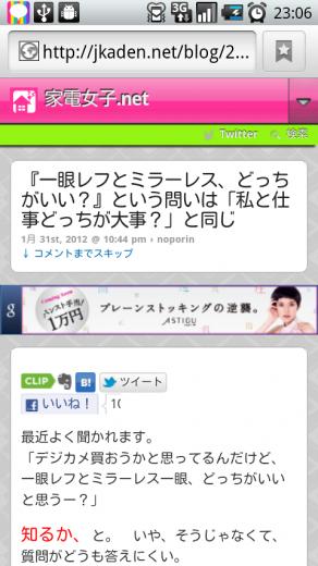 WPTouchで見る家電女子.net(記事ページ・カスタマイズ後)