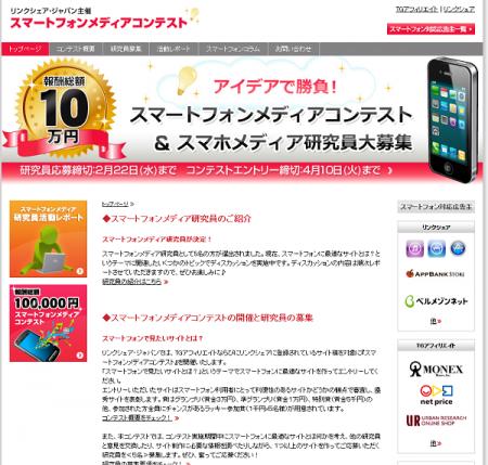 リンクシェア スマートフォンメディアコンテスト