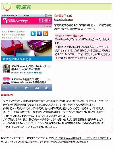 スマートフォンメディアコンテスト特別賞いただきました!