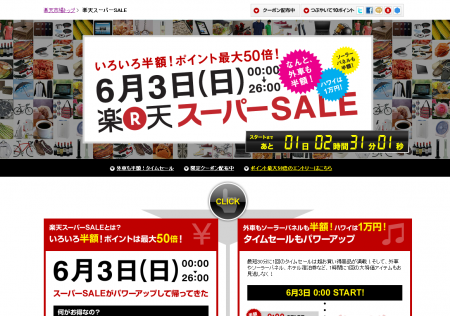6/3 0時~楽天スーパーSALE
