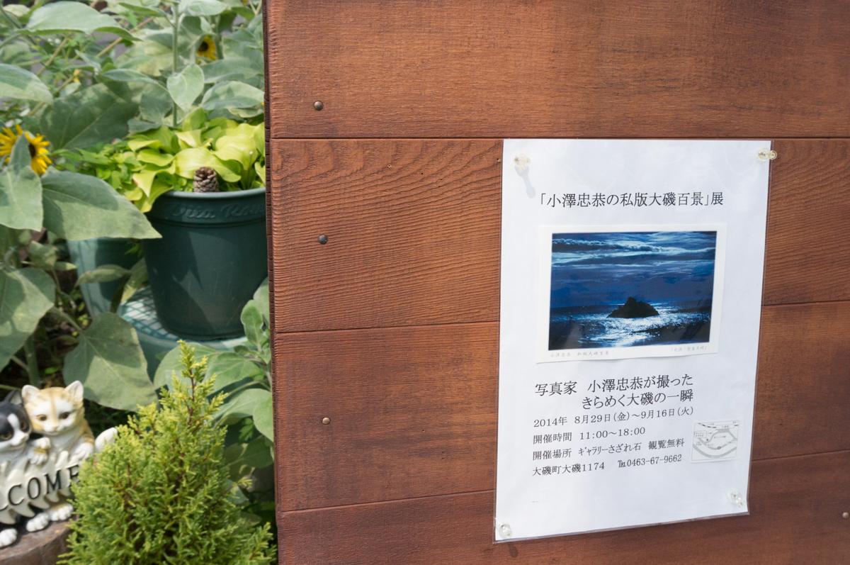 小澤忠恭の「私版大磯百景」写真展@ギャラリーさざれ石